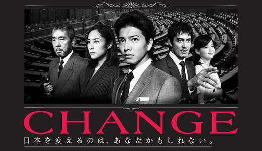 ドラマ「CHANGE」の動画が1話から無料で視聴できる配信サービス