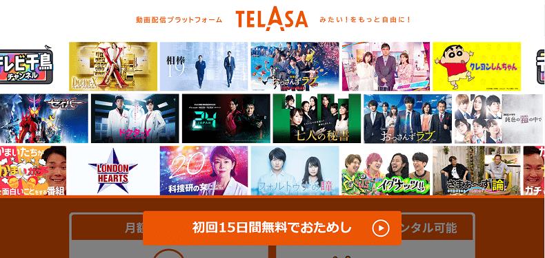 テラサのトップページ