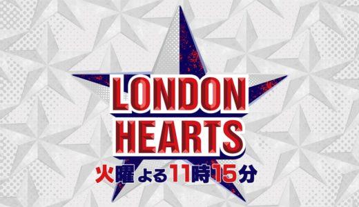 ロンドンハーツの動画が無料で見逃し視聴できる配信サービスは?
