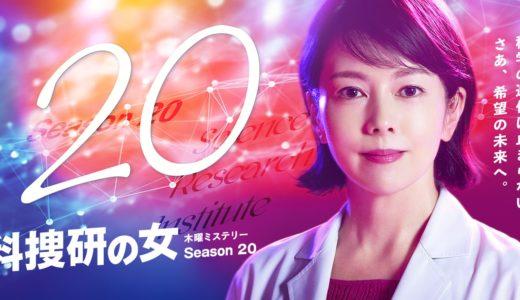 ドラマ「科捜研の女20」の動画が1話から無料で見逃し視聴できる配信サービス