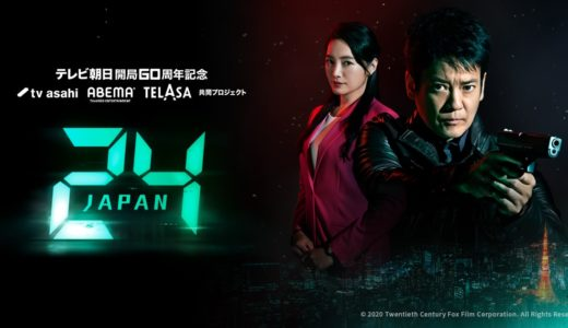 ドラマ「24 JAPAN」の動画が1話から無料で見逃し視聴できる配信サービス