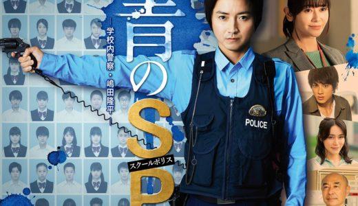 ドラマ「青のSP」の動画が1話から無料で見逃し視聴できる配信サービス