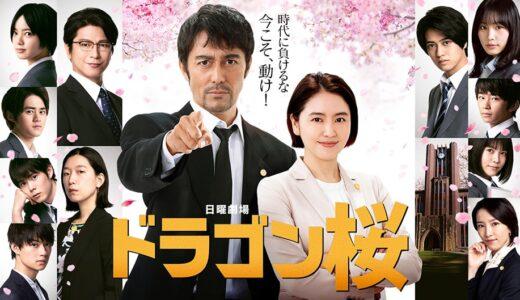 ドラマ「ドラゴン桜2」の動画が1話から無料で見逃し視聴できる配信サービス