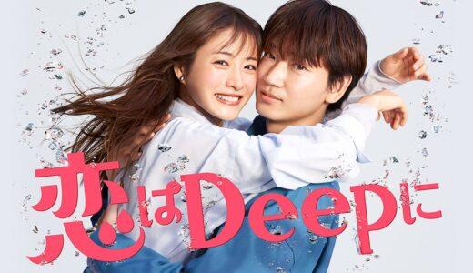 ドラマ「恋はDeepに」の動画が1話から無料で見逃し視聴できる配信サービス