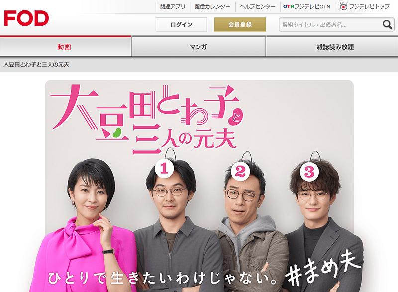 FODの大豆田とわ子と三人の元夫