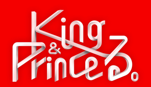King&Princeる。(きんぷる)の動画が無料で見逃し視聴できる配信サービスは?