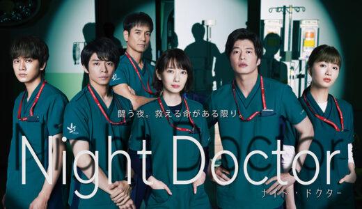 ドラマ「ナイト・ドクター」の見逃し動画が1話から無料で視聴できる配信サービスは?