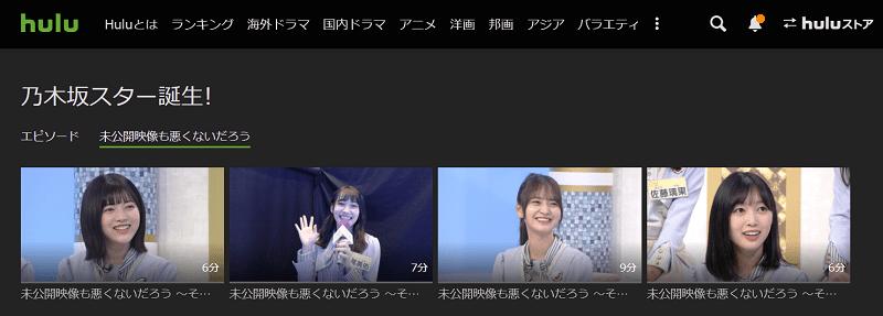 乃木坂スター誕生!の未公開映像