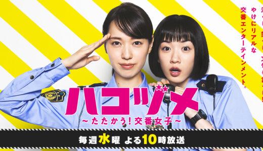 ドラマ「ハコヅメ~たたかう!交番女子~」の動画が1話から無料で見逃し視聴できる配信サービス