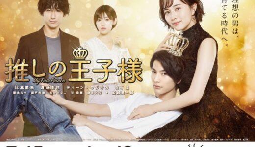 ドラマ「推しの王子様」の見逃し動画が1話から無料で視聴できる配信サービスは?