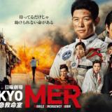 TOKYO MER~走る緊急救命室~のメインビジュアル