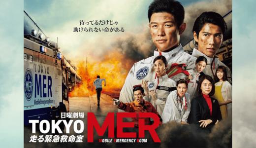 ドラマ「TOKYO MER~走る緊急救命室~」の動画が1話から無料で見逃し視聴できる配信サービス