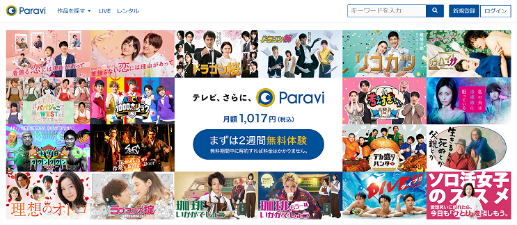 paraviの新TOPページ