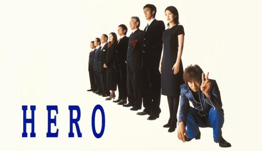 ドラマ「HERO」の動画が1話から無料で視聴できる配信サービス