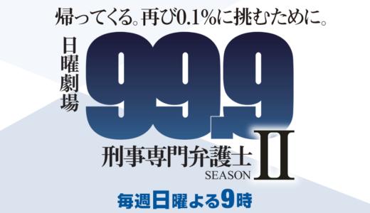 ドラマ「99.9-刑事専門弁護士-」の動画が1話から無料で見逃し視聴できる配信サービス